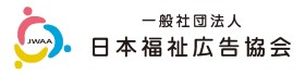 一般社団法人 日本福祉広告協会
